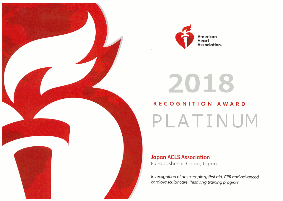 AHA Recognition Award 2018 Platinum